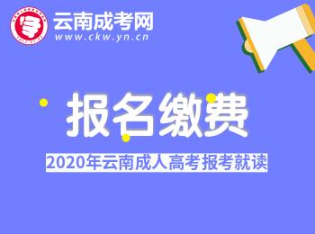 2020年云南成人高考报名缴费须知!