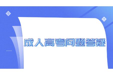 云南省成人高考补录是什么意思?