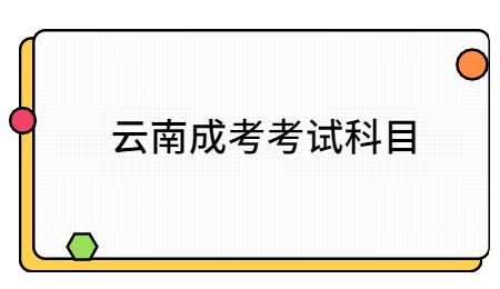 2021年云南成人高考考试科目有哪些?
