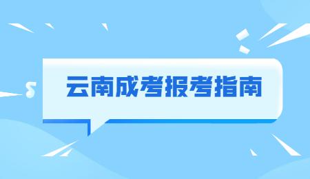 云南省成人高考免试条件有哪些?