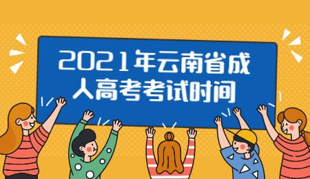 2021年云南省成人高考考试时间