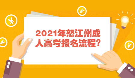 2021年怒江州成人高考报名流程?