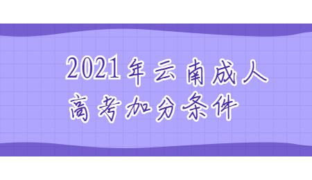 2021年云南成人高考加分条件