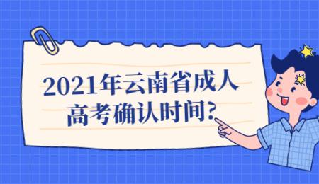 2021年云南省成人高考确认时间?