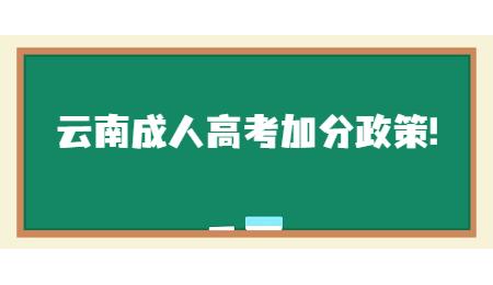 云南成人高考加分政策!