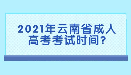 2021年云南省成人高考考试时间?