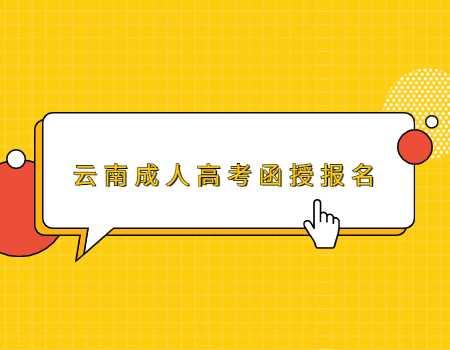 云南成人高考函授