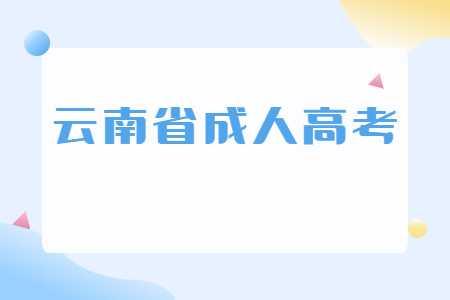 云南省成人高考几年可以拿证
