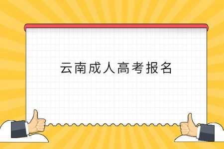 云南成人高考报名注意事项