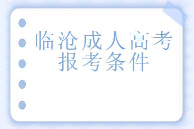 临沧成人高考报考条件